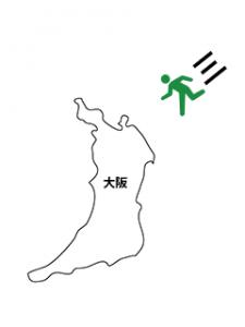 大阪へ向かう図