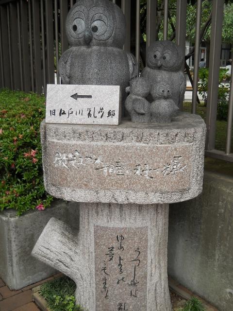 【気まぐれ散歩】旧江戸川乱歩邸