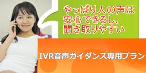 ivr_image