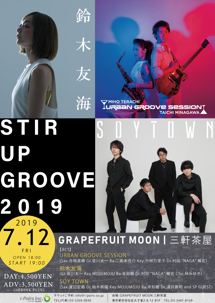 STIR UP GROOVE 2019 開催決定!!