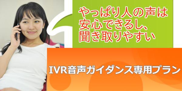 IVR音声ガイダンス専用プラン復活!