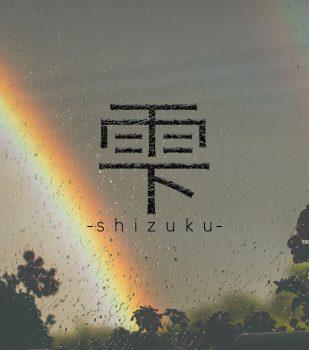 TuneCoreで【星空】【雫】リリースしました!(音楽活動のヒント!?)