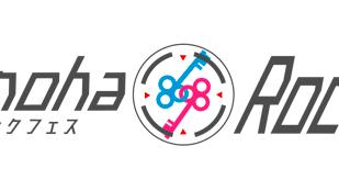 【イベントレポ】コトノハロックフェス開催レポート
