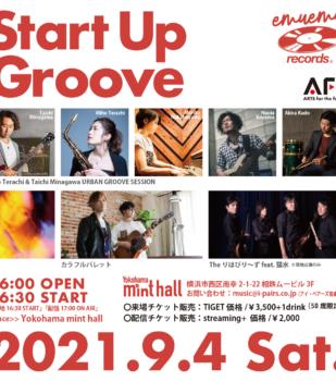 Start Up Groove開催のお知らせ